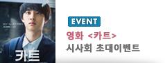 <카트> 시사회 초대 이벤트